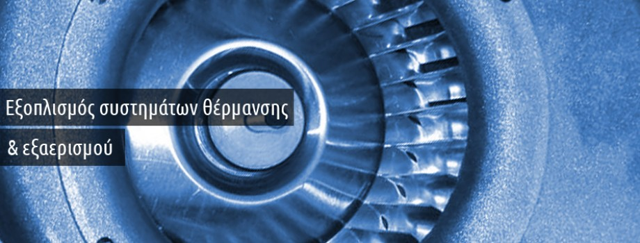 Εξοπλισμός συστημάτων θέρμανσης και εξαερισμού | Makris Systems